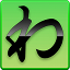 Wasavi (chrome extension) icon